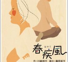 文学座公演《春疾風》