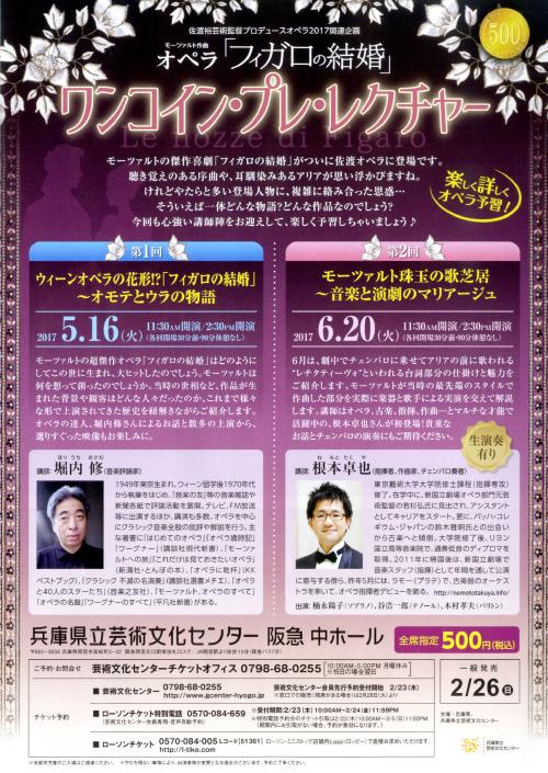 小澤塾&兵庫「フィガロ」レクチャー