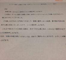 オペラ「景虎(仮題)」コンペ