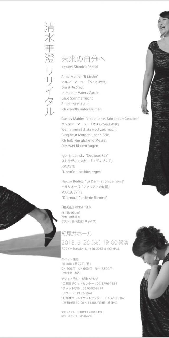 《臨死船》再演〜清水華澄さん