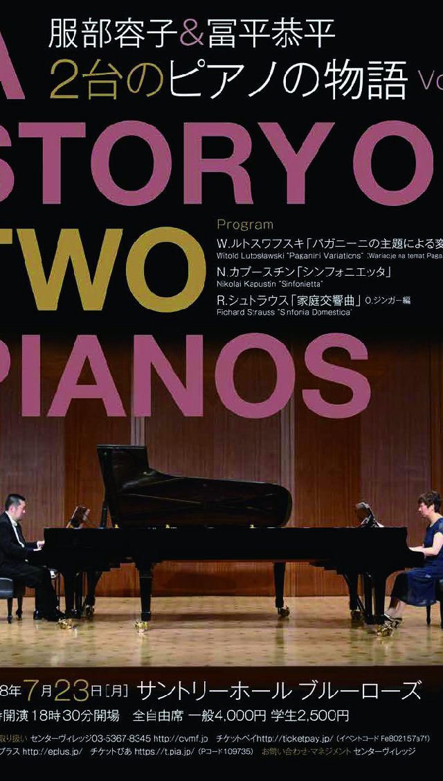 2台のピアノの物語