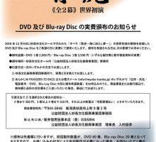 《景虎》DVD・Blu-ray頒布
