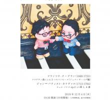 じゅごんぼーいじゅMini&水戸公演
