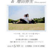 【延期】臨死船/【中止】ジューリオ・チェーザレ
