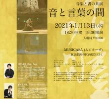 音と言葉の間東京公演