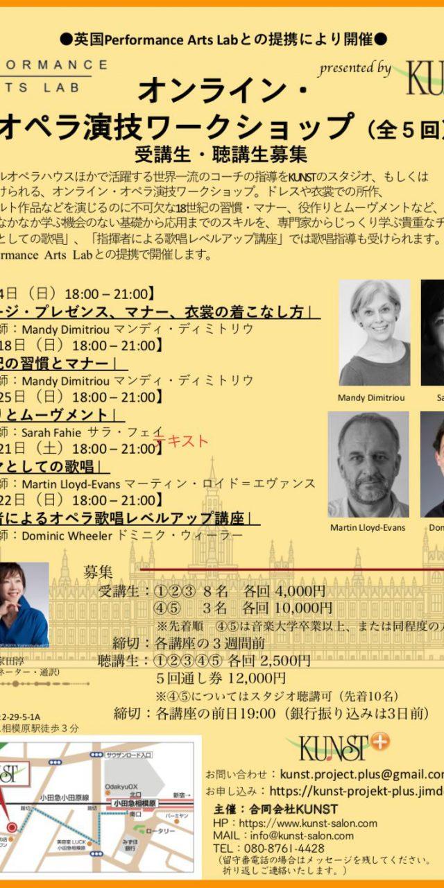 オンライン・オペラ演技  ワークショップ
